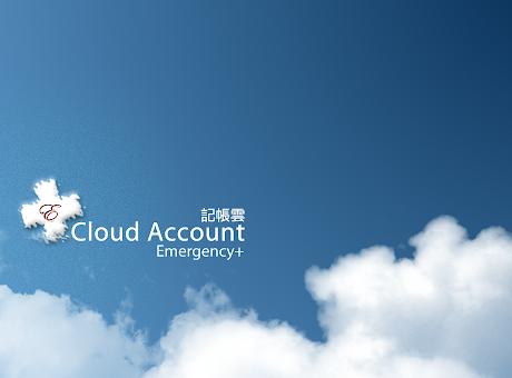Cloud Account 記帳雲