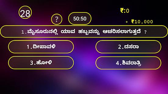 Karnataka kotyadipathi - náhled