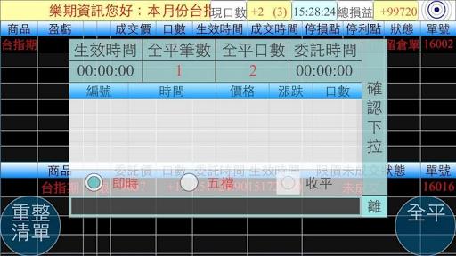 【免費財經App】樂期《期貨股票模擬下單軟體》《期货股票模拟下单软体》-APP點子