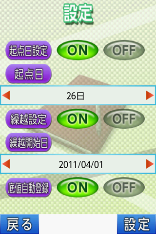 玩財經App|モバイル家計簿免費|APP試玩
