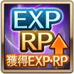 獲得EP・RP