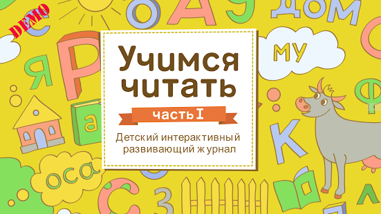 Learning to read in Russian - náhled