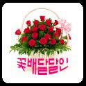꽃배달달인 icon