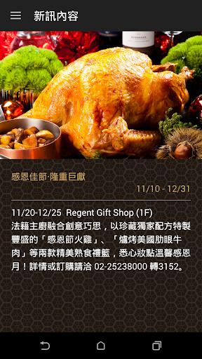 Regent Galleria|玩購物App免費|玩APPs