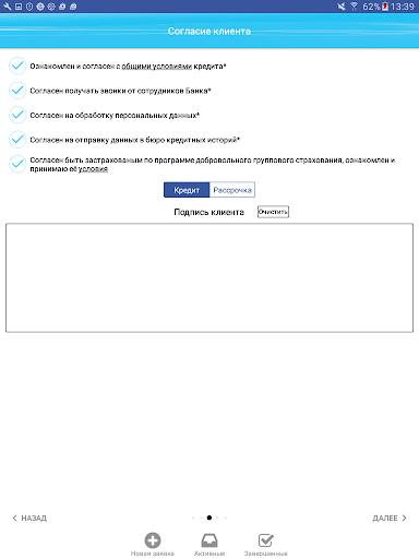кредит альфа банк для физических лиц онлайн