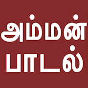 Tamil Bakthi Padalgal Amman
