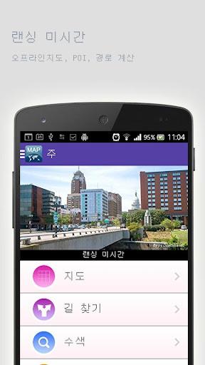 랜싱 미시간오프라인맵