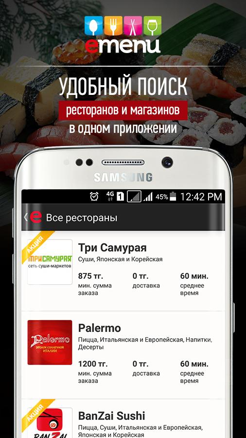 eMenu - Система Заказа Еды- screenshot