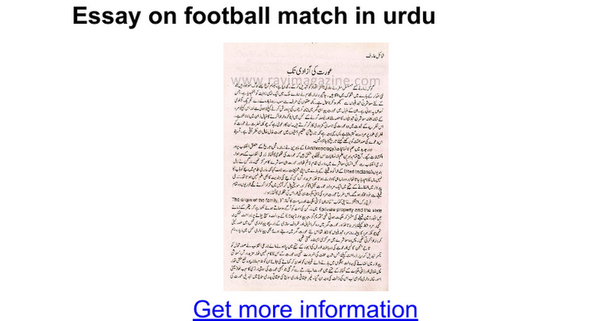 essay on football match in urdu google docs