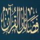 كتاب فضائل القرآن APK
