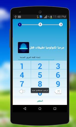 App Lock in Arabic Language