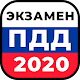 Сдать экзамен ПДД 2020 Download on Windows