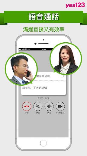 yes123找工作-面試通知即時收,求職、找打工就是快 screenshot 14