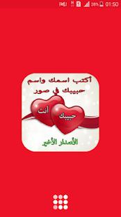 أكتب إسمك و إسم حبيبك في صور جميلة - náhled