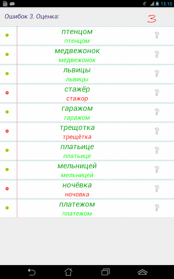 Test For Russian Language 86