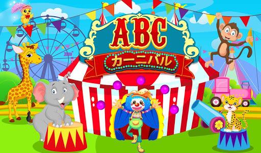 ABCのカーニバル