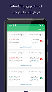 App المصاريف APK for Windows Phone