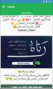 Smart Team - náhled