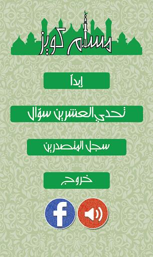 玩免費益智APP|下載مسلم كويز app不用錢|硬是要APP