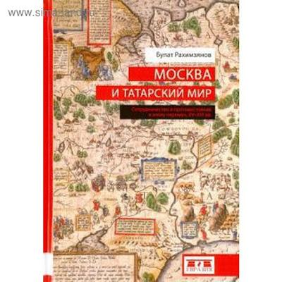Москва и татарский мир. Рахимзянов Б.