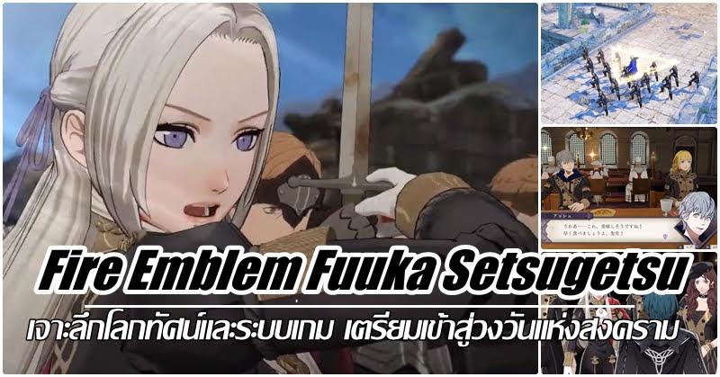Fire Emblem Fuuka Setsugetsu ศึก 3 อาณาจักร เจาะลึกโลกทัศน์