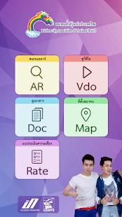 AR สมาคมฟ้าสีรุ้งแห่งประเทศไทย - náhled