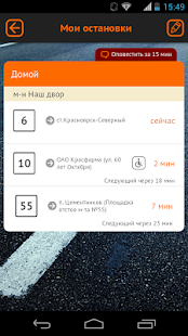 CityBus - Транспорт России- screenshot thumbnail