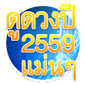 ดูดวง2559 ดูดวงความรัก ดวงปีชง icon