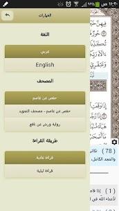 القرآن الكريم – آيات 3