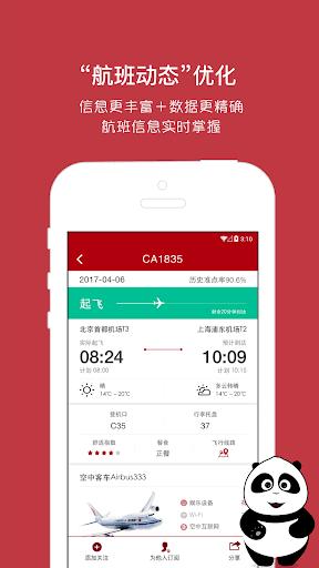 Air China 5.19.0 screenshots 2
