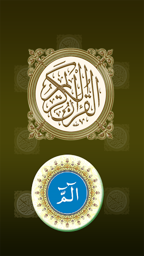 Pehla Para Quran:Alif Lam Meem  screenshots 1