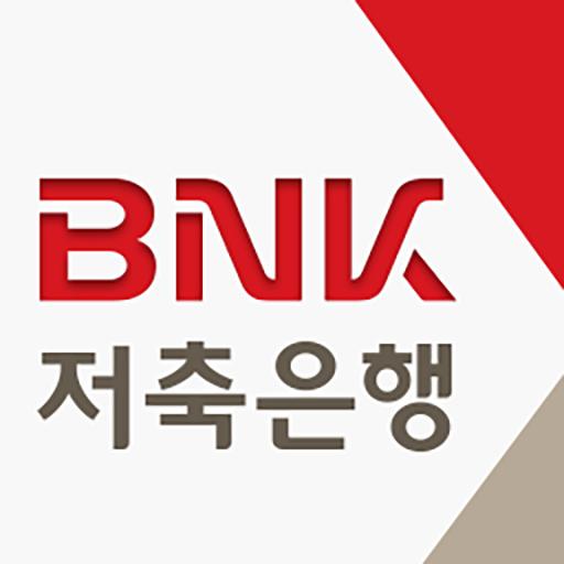 BNK저축은행 스마트뱅크