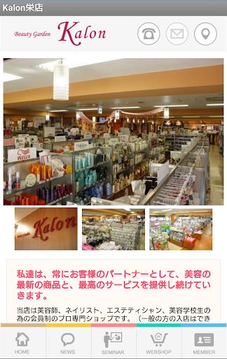 Kalon 栄店