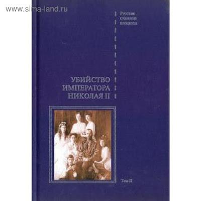 Убийство императора Николая II. Том 2. Лыкова Л.