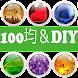 100均&DIY・ハンドメイド・収納