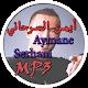 Aymane Serhani MP3 أغاني أيمن السرحاني (app)