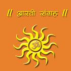 Sampoorna Aarti Sangrah icon