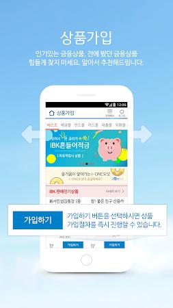 i-ONE뱅크 by IBK기업은행 1.3.7 screenshot 878352