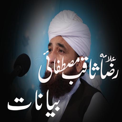 Muhammad Raza Saqib Mustafai Beyan