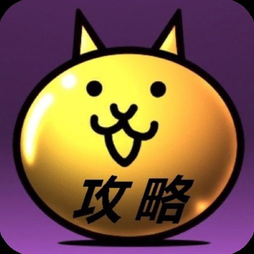 休闲の超絶攻略 for にゃんこ大戦争(無料) LOGO-記事Game