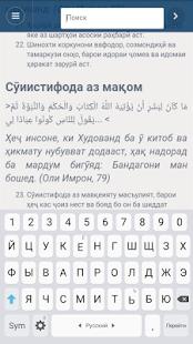 300 нуктаи мудирияти дар Куръон - náhled