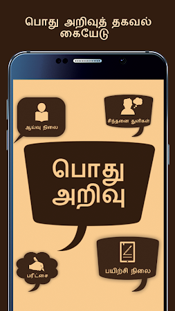 General Knowledge in Tamil 15.0 screenshot 709102