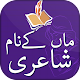 Download Maa Shayari – Best Mother Poetry In Urdu For PC Windows and Mac