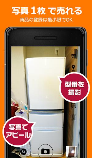 写真一枚で家電・家具をお得にリサイクル!買取ならおいくら♪|玩生活App免費|玩APPs
