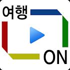 여행온(ON) 국내여행 - 맛집 숙박 명소 주변정보 icon