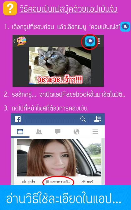 Screenshots of รูปเม้นเฟส หมา กวนๆ ฮาๆ for iPhone