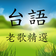 TwSongs:免費台語經典老歌精選 懷念的閩南語經典歌曲