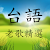 TwSongs:免費台語經典老歌精選 懷念的閩南語經典歌曲 file APK for Gaming PC/PS3/PS4 Smart TV