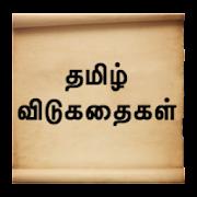 Tamil Riddles - விடுகதைகள்