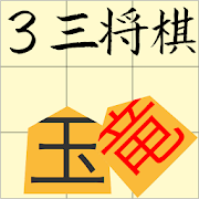 33 Shogi